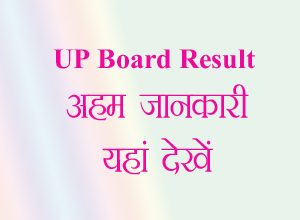 up board result, uttar pradesh, board result, up board 10 result, up board 12 result