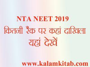 NTA NEET, neet 2019, एमबीबीएस, admission, neet ug 2019, neet rank, neet admission rank, neet cutoff