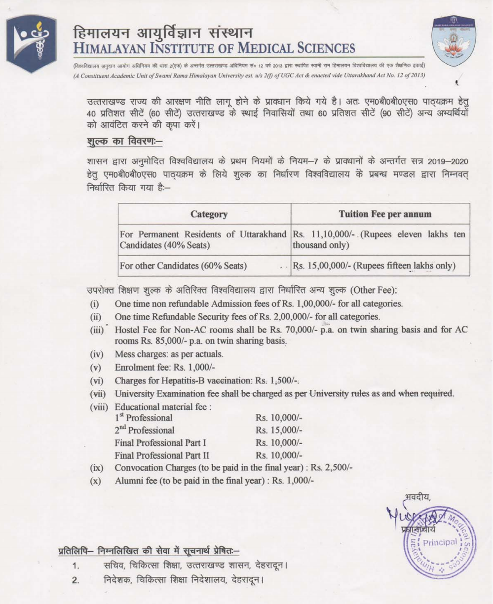 himalyan medical college mbbs fee
