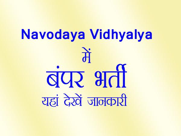 navodaya vidhyalya bbharti