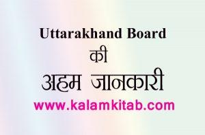 Uttarakhand Board, Exam, 10th, 12th, uk board form, uk board 10th exam, uk board 12th exam, उत्तराखंड बोर्ड, एग्जाम
