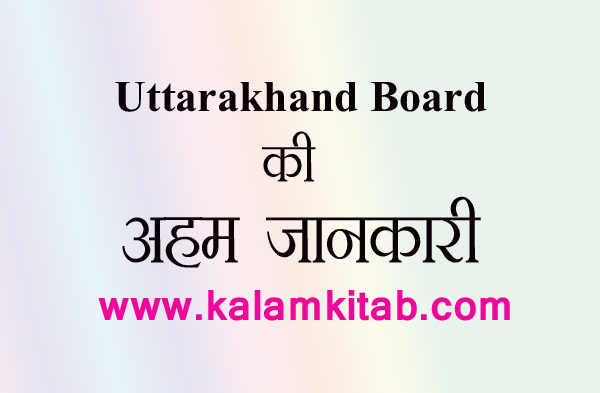 Uttarakhand Board, Exam, 10th, 12th, uk board form, uk board 10th exam, uk board 12th exam, उत्तराखंड बोर्ड, एग्जाम