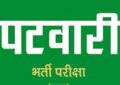 Himachal Pradesh, Settlement Department, भर्ती, पटवारी भर्ती, HP Patwari Bharti 2019