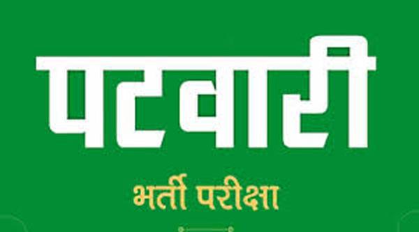 himachal patwari bharti
