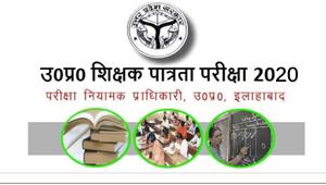 UPTET, UPTET 2020, Application Form, uptet notification, uptet, uttar Pradesh, tet, ctet, उत्तर प्रदेश टीचर एलिजबिलिटी टेस्ट, टीईटी