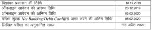 Uttarakhand van daroga dates