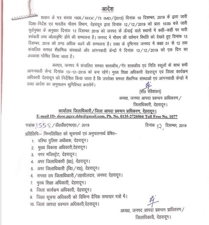 Dehradun school holiday dm order