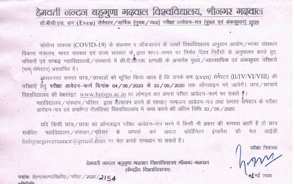 HNB Garhwal University Semester Exam Form