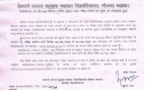 hnb exam form notification 2020