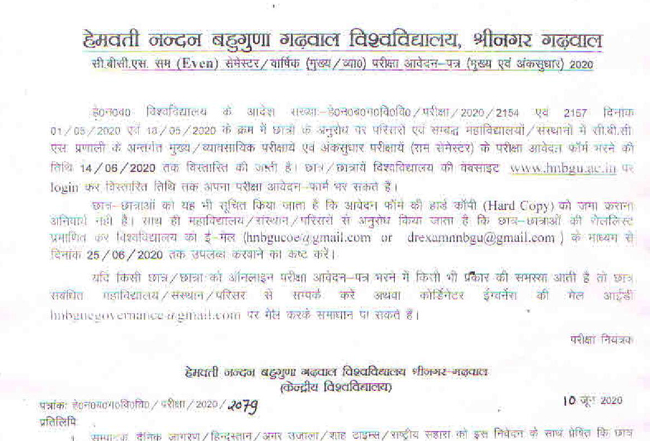 hnb garhwal university exam notification 2020
