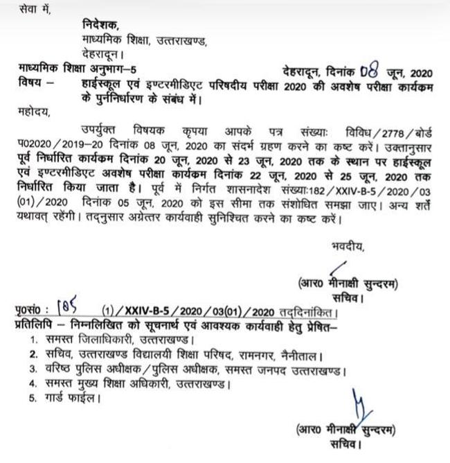 uttarakhand board revised datesheet 2020