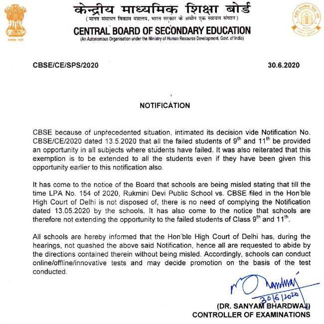 cbse 9th 11th reexam notification 2020