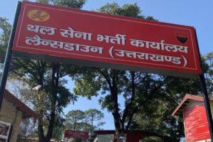 army bharti lansdown