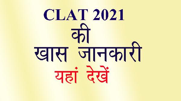 clat 2021