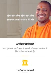 mukhyamntri abhyuday yojna M