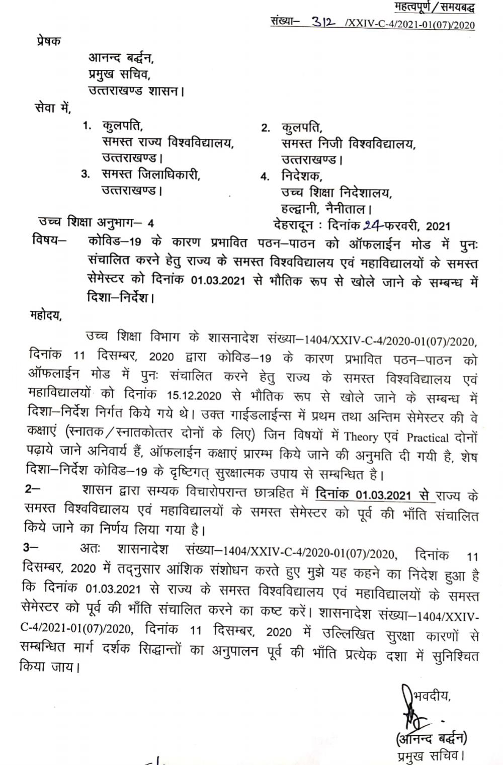 Uttarakhand college opening date