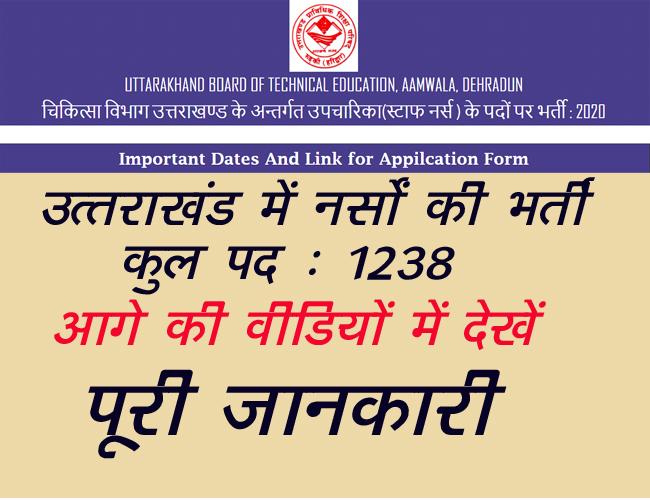 Uttarakhand nursing job