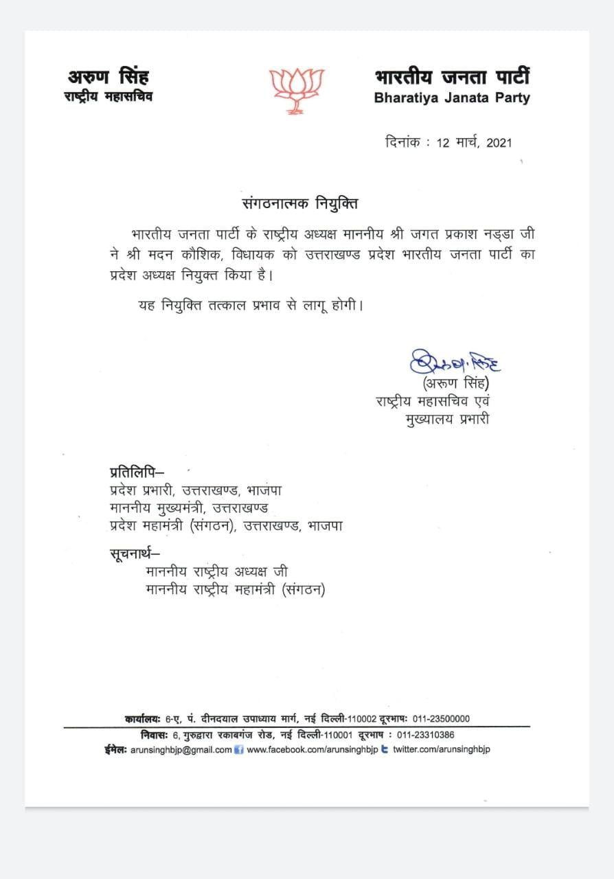 Uttarakhand bjp
