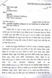 Garhwal university affiliation issue
