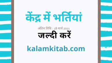 Upsc job bharti
