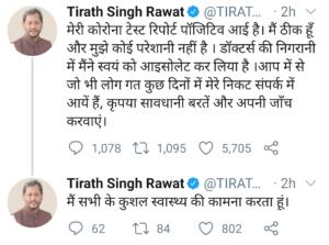 Uttarakhand CM corona tweet