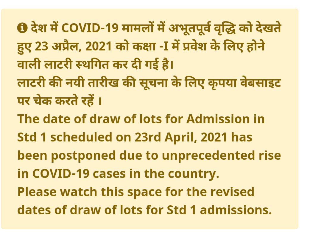 Kvs admission 2021, kv class 1 admission, kv 1st admission list, kv 1st lottery, kvs admission new dates, covid effect on kv admission