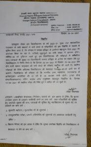 Garhwal University Exam, Postpone, kumbh 2021, hnb garhwal university exam postponed, गढ़वाल विवि परीक्षा, स्थगित