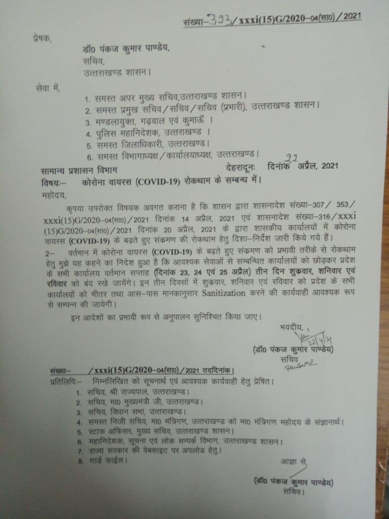Uttarakhand office close order