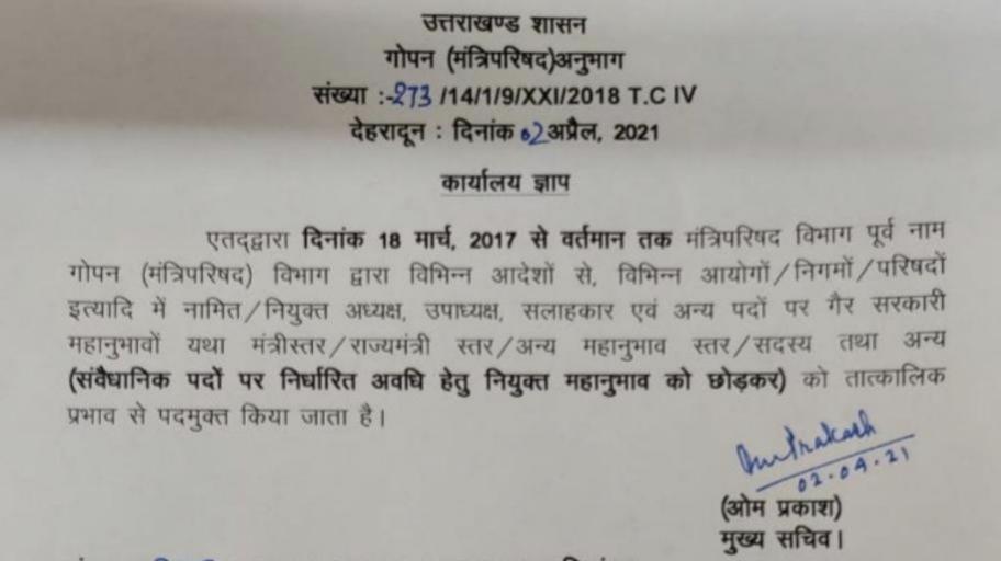 Uttarakhand order
