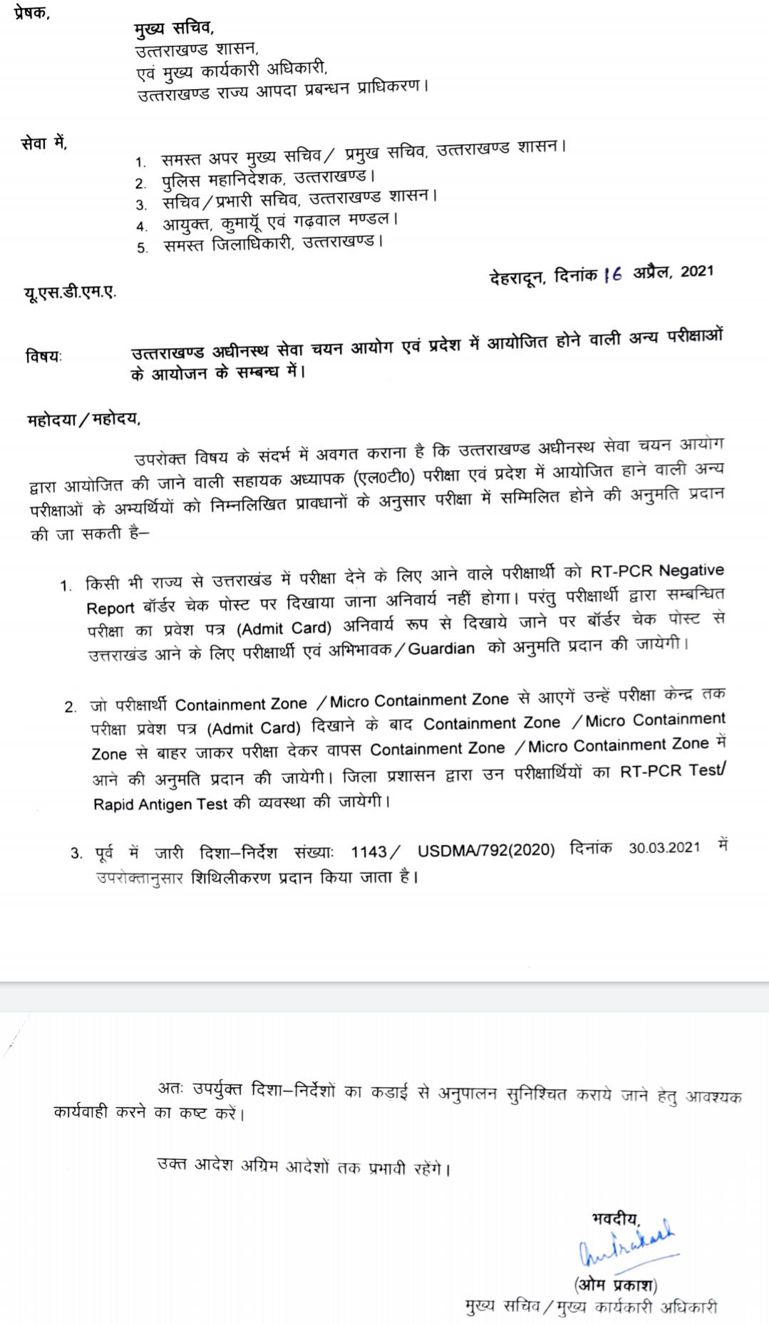 Uttarakhand exam orders