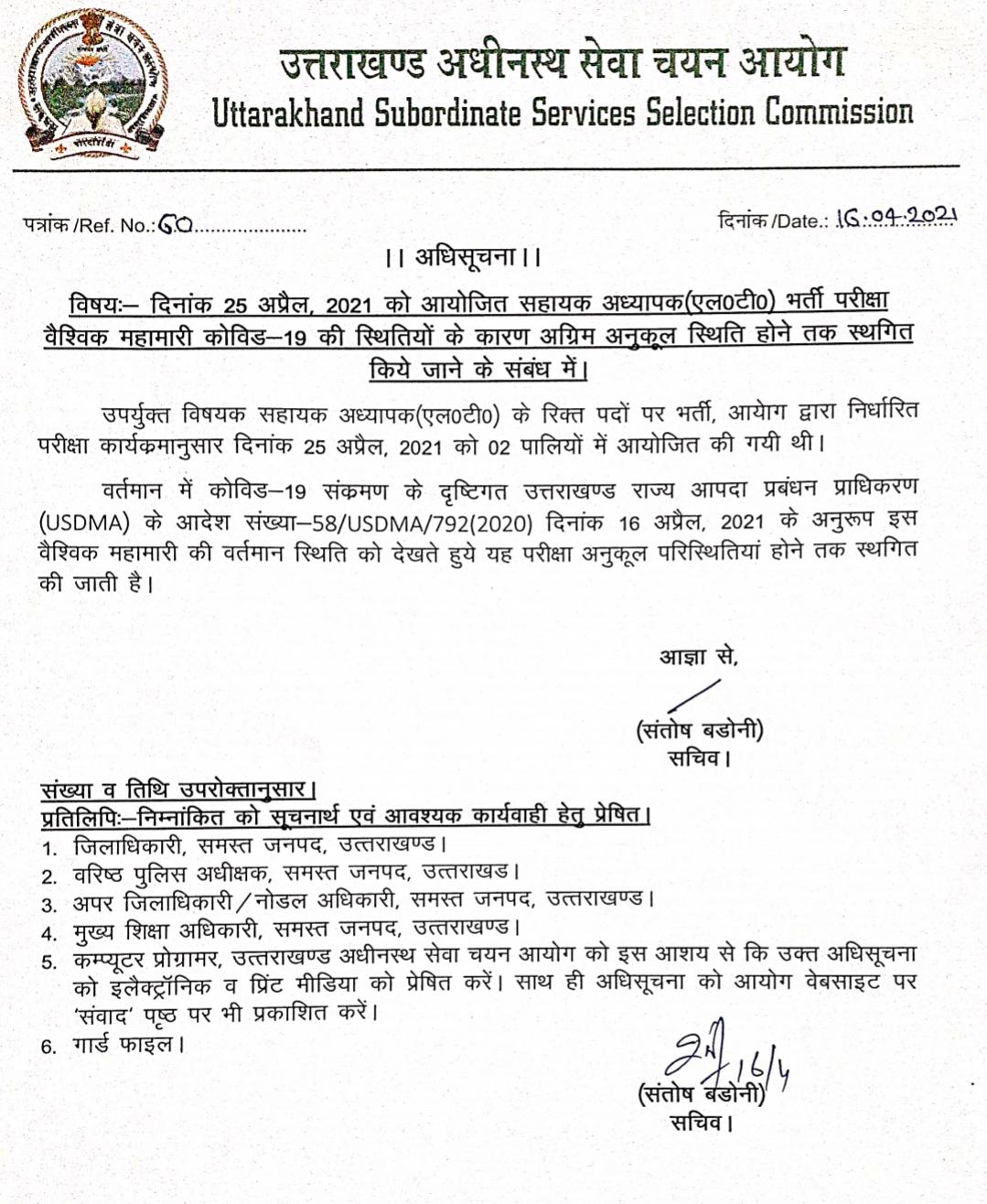 Uttarakhand LT exam