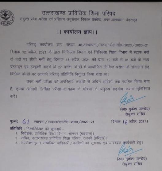 Uttarakhand nursing exam postponed
