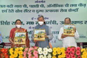 Uttarakhand products