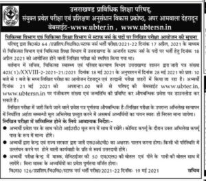 Uttarakhand nursing exam