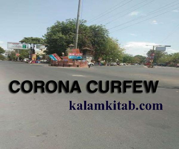 Uttarakhand, Corona Curfew, Covid Curfew In Uttarakhand, CM Tirath Singh Rawat, Minister Subodh Uniyal, corona curfew update, uttarakhand corona curfew news