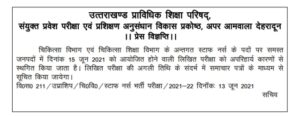 uttarakhand staff nurse exam notice