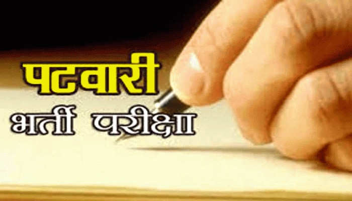 Patwari bharti
