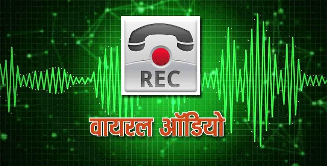 viral audio