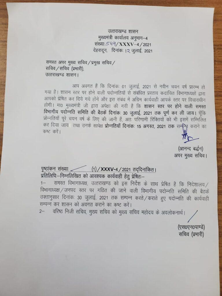 Uttarakhand cm promotion order