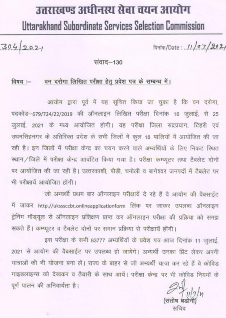 Uttarakhand van daroga uksssc