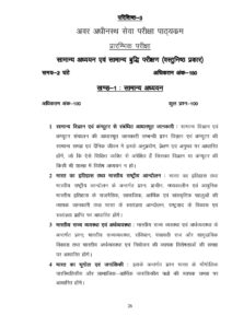 uttarakhand lower pcs syllabus