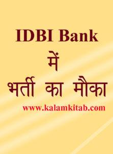 idbi bank job
