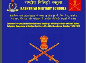 Rashtriya Military School Admission, RMS Admission, Military school admission, admission alert, RMS In India, RMS CET Exam Pattern