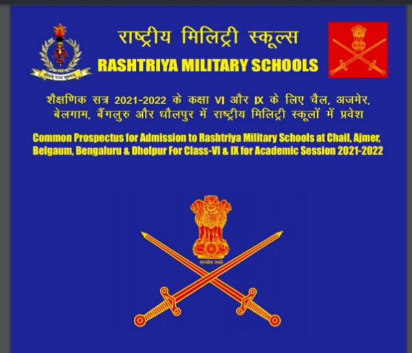 rashtriya military school admission