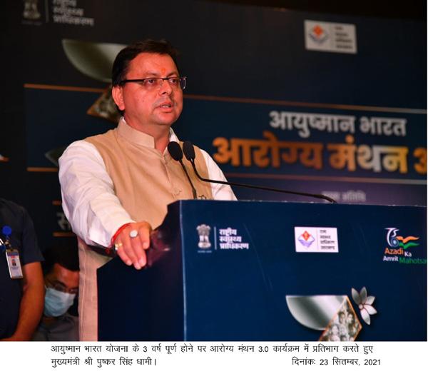 Uttarakhand, Ayushman Bharat Yojna, Kidney Transplant Free, Uttarakhand CM Pushkar Singh Dhami, Healt News, Uttarakhand News