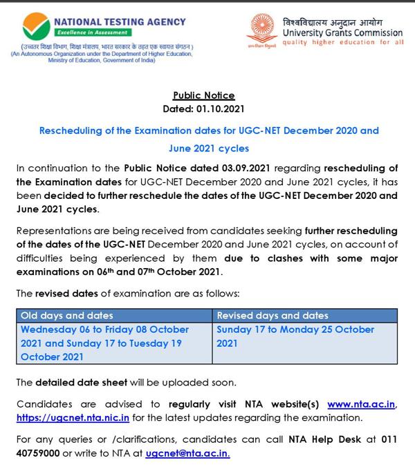 NTA, UGC NET June 2021, UGC NET December 2021, nta ugc net dates, ugc net new schedule, ugc net date changed